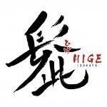 hige_logo_black